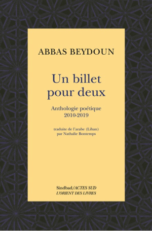 Abbas Beidoun